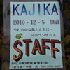 KAJIKA 2010「やわらかな風とともに...」soloコンサート